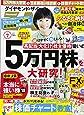 ダイヤモンドZAI(ザイ) 2017年 07 月号 (高配当・高成長・株主優待狙いの5万円株を大研究!)