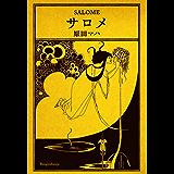 サロメ (文春e-book)