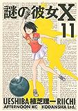 謎の彼女X(11) (アフタヌーンコミックス)