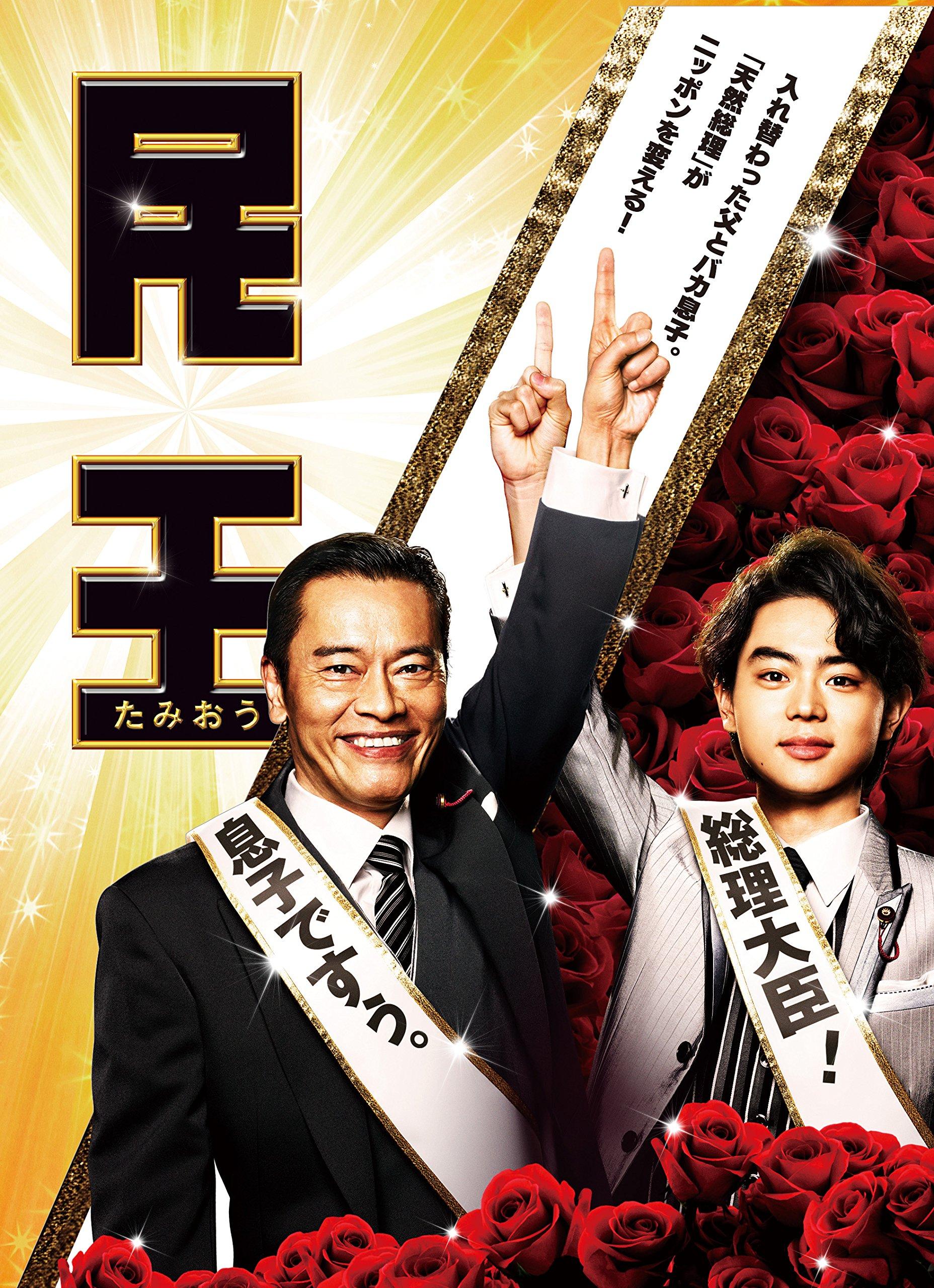 Japanese TV Series - Tamiou Blu-Ray Box (5BDS) [Japan BD] TBR-25475D