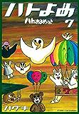 ハトのおよめさん(7) (アフタヌーンコミックス)