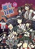 艦これプレイ漫画 艦々日和(10)