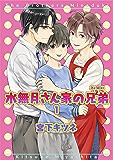 水無月さん家の兄弟1 (光彩コミックス)