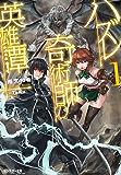 ハズレ奇術師の英雄譚 : 1 (モンスター文庫)