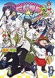 スーパーダンガンロンパ2 だんがんアイランド ココロ常夏、ここロンパ♪ (ブレイドコミックス)