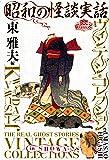 昭和の怪談実話 ヴィンテージ・コレクション (幽クラシックス)
