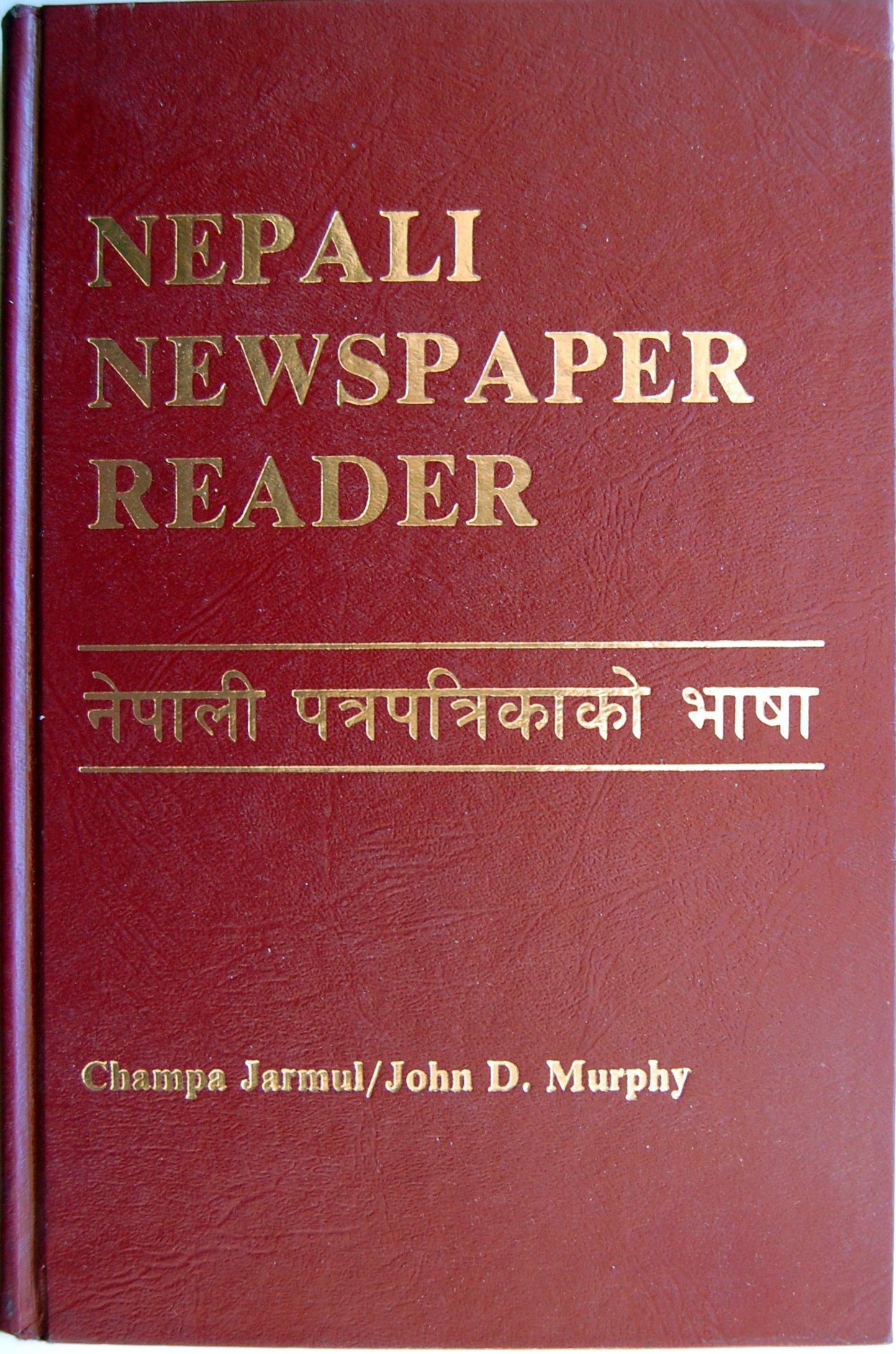 Amazon in: Buy Nepali Newspaper Reader Book Online at Low