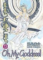 Oh My Goddess! Volume 33 (English