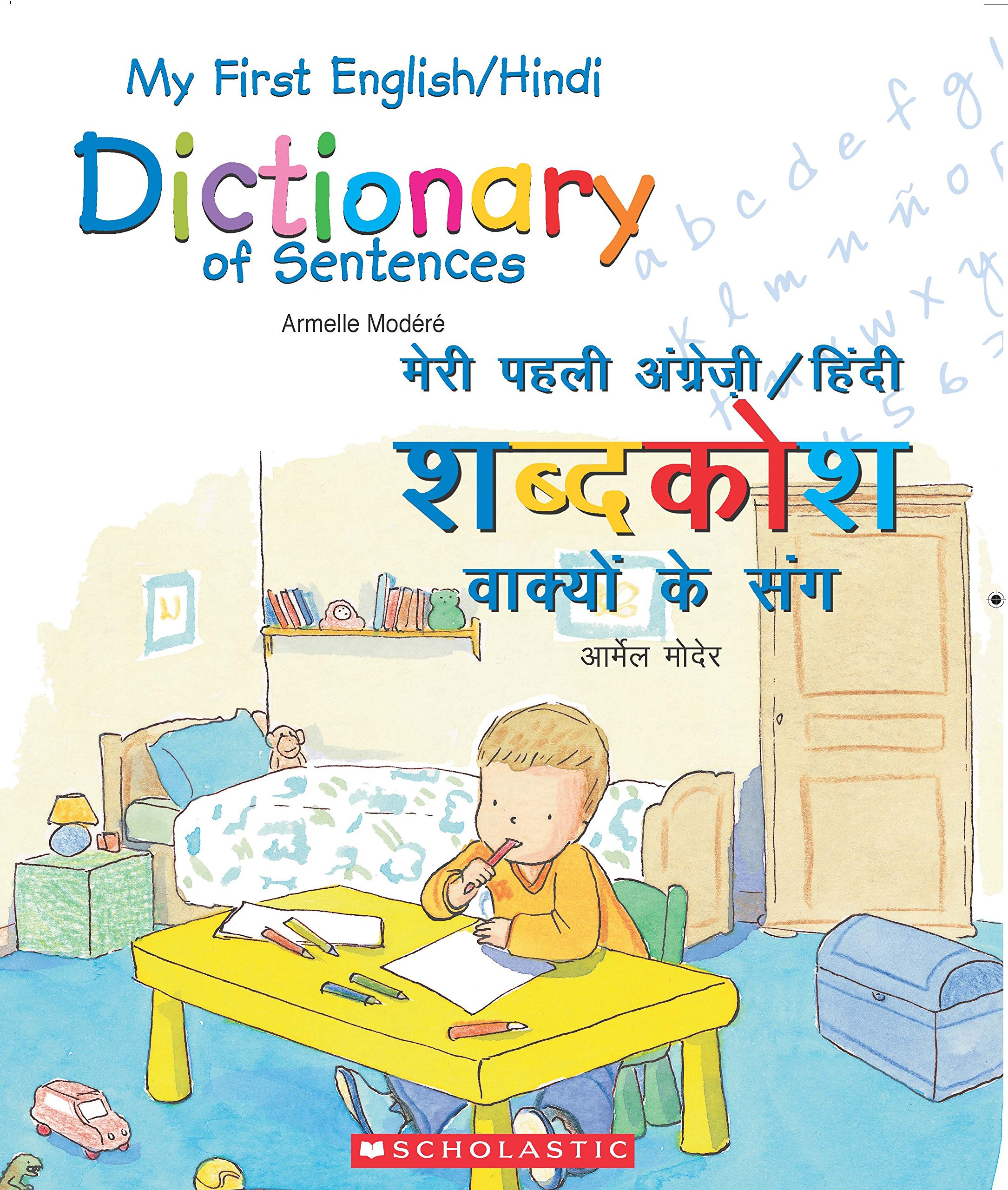 Buy MY FIRST ENGLISH HINDI DICTIONARY OF SENTENCES Book Online at ...
