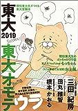 東大2019 東大オモテウラ (現役東大生がつくる東大受験本)