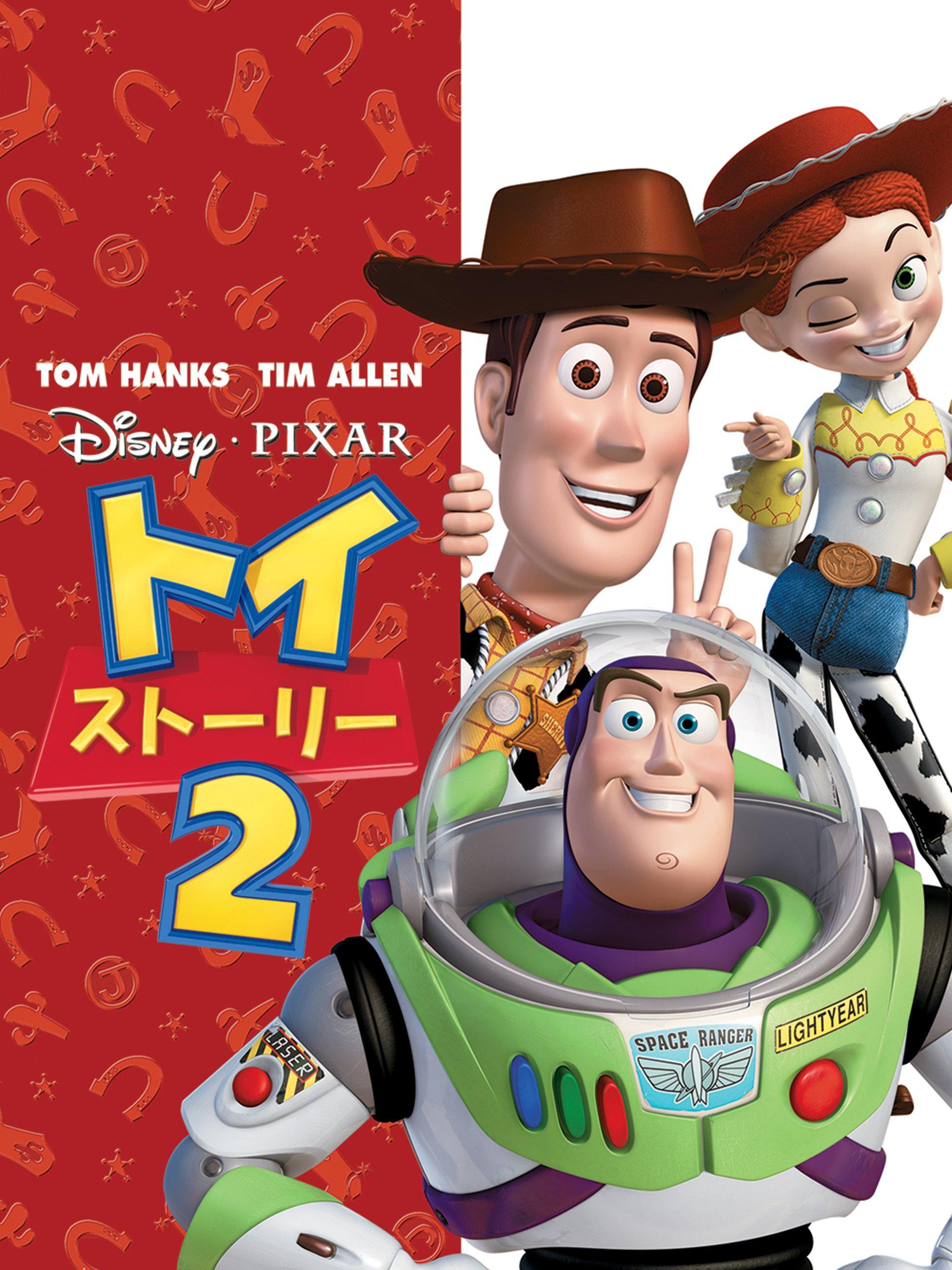 Amazon Co Jp トイ ストーリー2 字幕版 ティム アレン トム