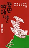 歴史物語を歩く―名古屋、愛知、岐阜、三重、滋賀、静岡―
