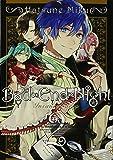 Hatsune Miku: Bad End Night Vol. 2