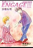 星の瞳のシルエット ENGAGE-III 沙樹&司 (フェアベルコミックス)