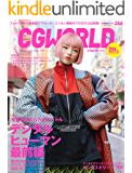 CGWORLD (シージーワールド) 2019年 02月号 [雑誌]