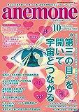 anemone(アネモネ) 2018年 10 月号 [雑誌]