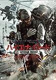 ハイエナ・ロード [DVD]