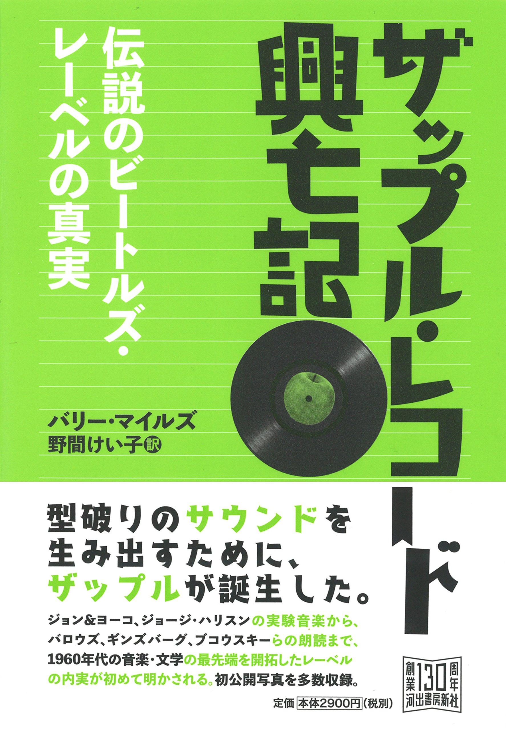 ザップル・レコード興亡記: 伝説...