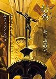 信条(クレド) 教皇講話集 (ペトロ文庫)
