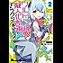 ウルトラ怪獣擬人化計画 ギャラクシー☆デイズ2 (電撃コミックスEX)