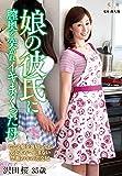 娘の彼氏に膣奥を突かれイキまくった母  沢田桜 センタービレッジ [DVD]
