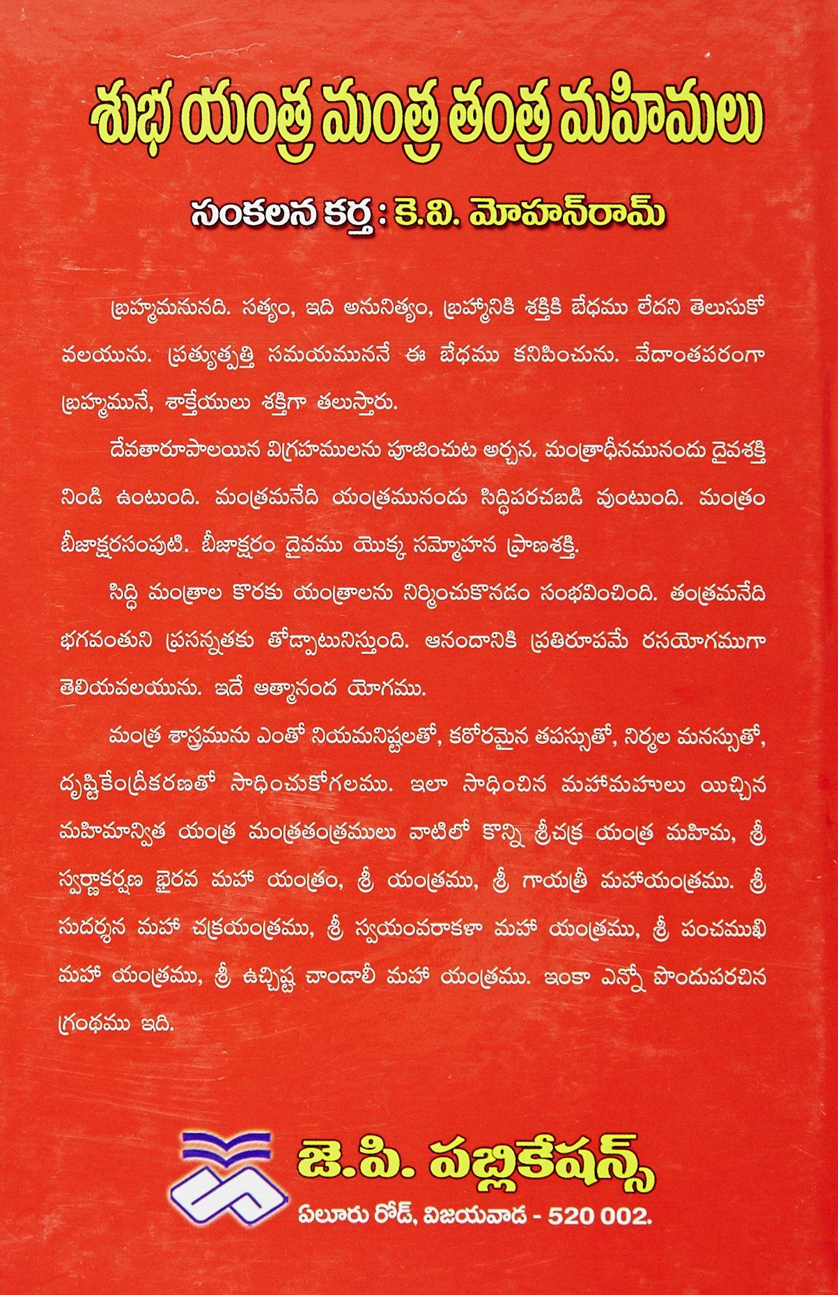 Buy Subha Yantra Mantra Tantra Mahimalu Book Online at Low Prices in