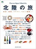 Discover Japan TRAVEL 北陸の旅[雑誌] 別冊Discover Japan