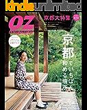 OZmagazine (オズマガジン) 2015年 11月号 [雑誌]