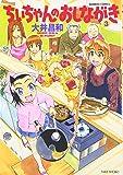ちぃちゃんのおしながき 3 (バンブー・コミックス)