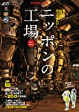 東洋経済BOOK ニッポンの工場2011-2012