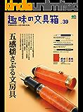 趣味の文具箱 Vol.39[雑誌]