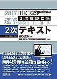 2017年度版 速修2次テキスト (TBC中小企業診断士試験シリーズ)