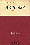 Natsu ha aoi sora ni...... (Japanese Edition)