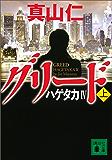 ハゲタカIV グリード(上) (講談社文庫)
