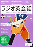 NHKラジオラジオ英会話 2020年 01 月号 [雑誌]