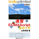 速習ECMAScript2018: 次世代の標準JavaScriptを今すぐマスター! 速習シリーズ