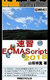 速習ECMAScript2018 速習シリーズ