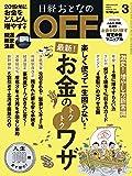 日経おとなのOFF 2019年 3 月号