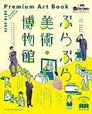 ぶらぶら美術・博物館 プレミアムアートブック 2018‐2019 (カドカワエンタメムック)