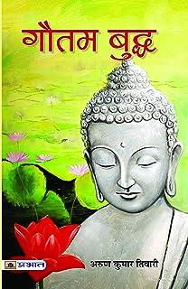 gautama buddha life history in english