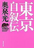 東京自叙伝 (集英社文庫)