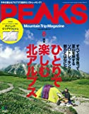 PEAKS(ピークス) 2019年 8月号 [雑誌](特別付録:タイベック・ビッグサコッシュ)