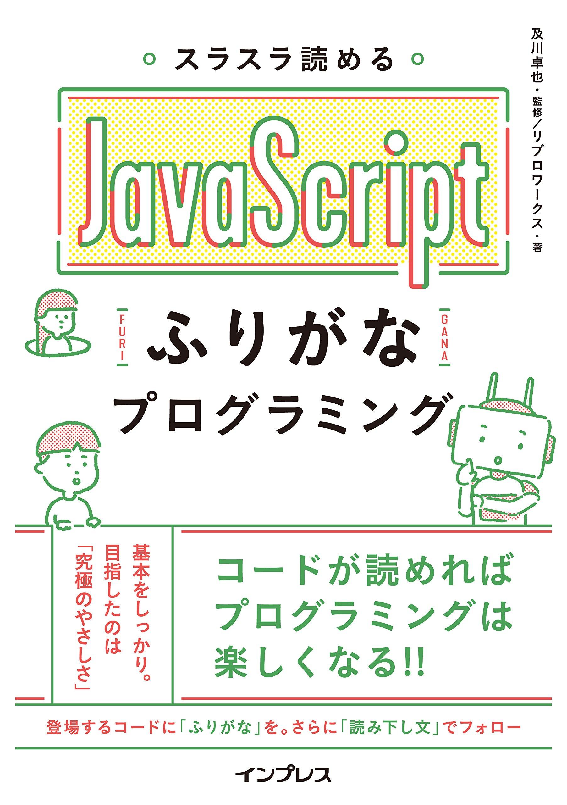 Image of  スラスラ読める JavaScript ふりがなプログラミング