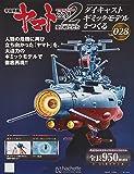 宇宙戦艦ヤマト2202をつくる(28) 2019年 8/14 号 [雑誌]