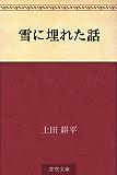 Yuki ni umoreta hanashi (Japanese Edition)