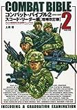 コンバット・バイブル 2(スコード・リーダー編)―アメリカ陸軍教本完全図解マニュアル2 (COSMIC MOOK)
