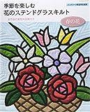 季節を楽しむ花のステンドグラスキルト 春の花 (レッスンシリーズ)