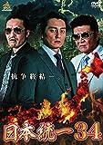 日本統一34 [DVD]