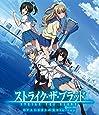 【Amazon.co.jp限定】ストライク・ザ・ブラッド OVAI-IIまとめ見Blu-ray (オリジナルA4クリアファイル付)