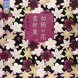 和柄の花 素材集(DVD-ROM付)